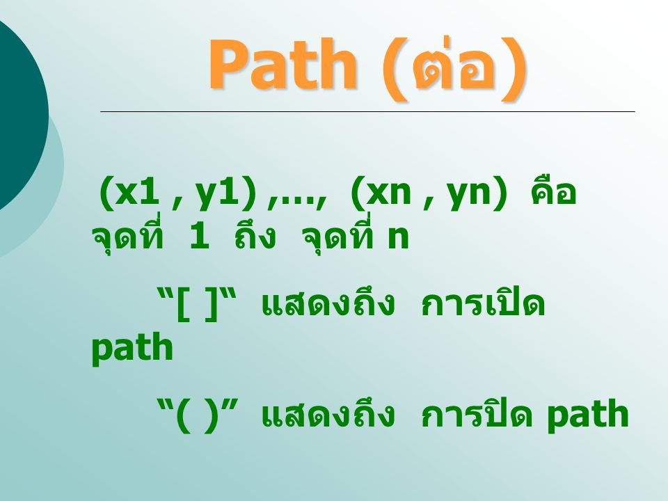 Path (ต่อ) [ ] แสดงถึง การเปิด path ( ) แสดงถึง การปิด path